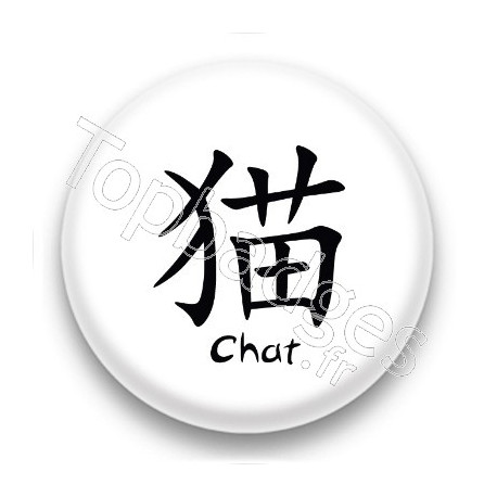 badge bouton 25mm signe chinois chat. Black Bedroom Furniture Sets. Home Design Ideas