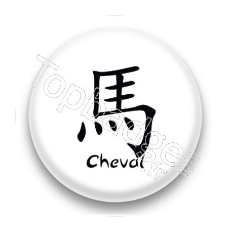 badge bouton 25mm signe chinois cheval. Black Bedroom Furniture Sets. Home Design Ideas